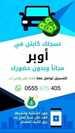765f732cd العثيم الرقم الموحد · عروض العثيم السعودية · غير مصنف · فروع العثيم · وظائف  العثيم
